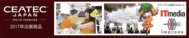CEATEC JAPAN 2017年出展商品